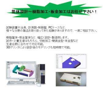 筐体設計、ケース設計、樹脂加工、設計製作の画像