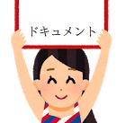 社内資料の画像